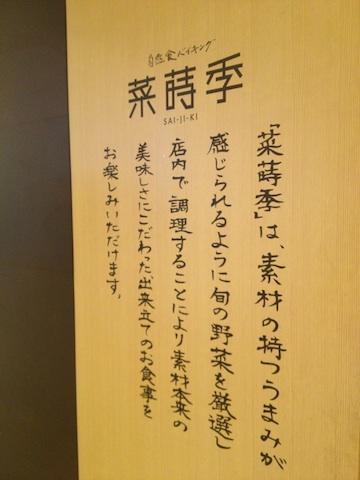 saiji01.jpg