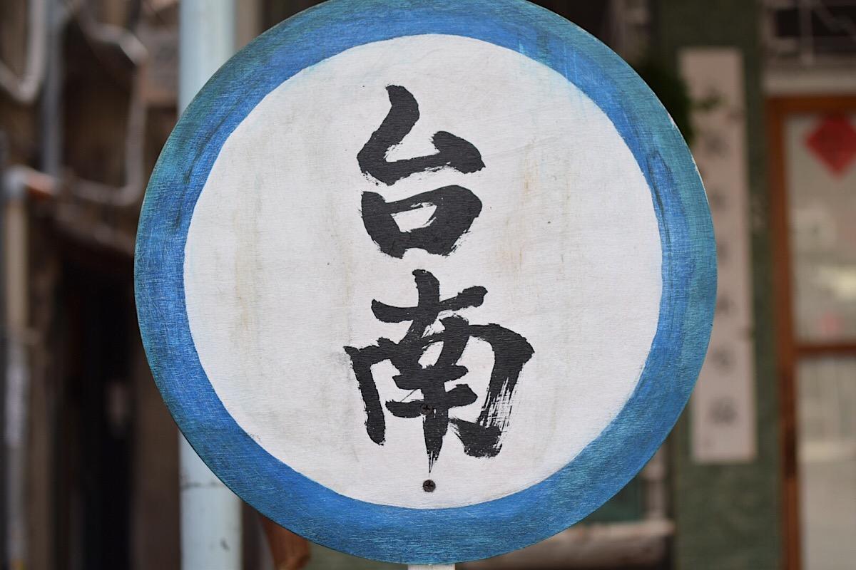 旅活in Taiwan Day1