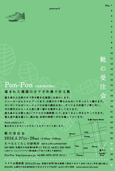 pon525.jpg