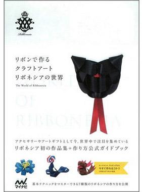 ribbonesiabook.jpg