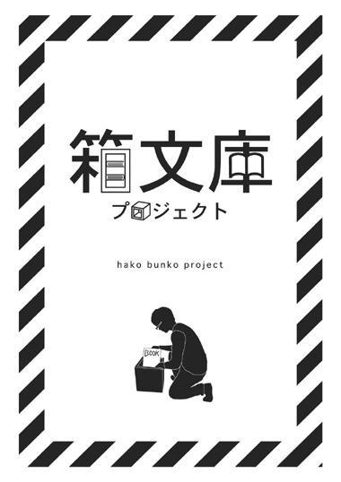 hako_bunko_project.jpg